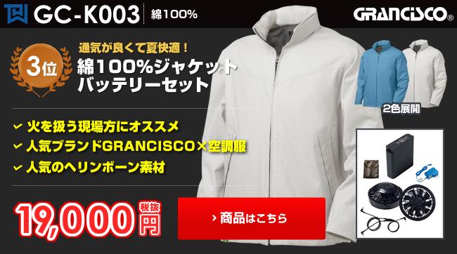タカヤ商事 空調服